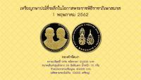 เหรียญราชาภิเษก1.jpg